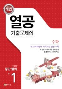 중학 수학 중1-1 중간 범위 기출문제집(2020)