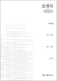 효행록(큰글씨책)(지식을만드는지식 사상선집)