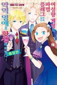 여성향 게임의 파멸 플래그밖에 없는 악역 영애로 환생해버렸다. 9(특장판)(J노블 퍼플(J Novel Purple))