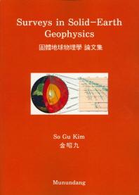 고체지형물리학 논문집