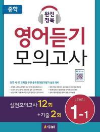 중학 완전정복 영어듣기 모의고사 Level. 1-1