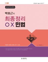 최종정리 OX 민법(2020) #