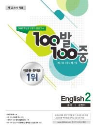 중학 영어 중2-1 중간 예상문제집(동아 윤정미)(2019)(100발 100중)