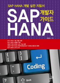 SAP HANA 개발자 가이드