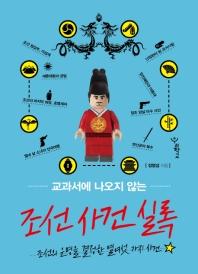 조선 사건 실록(교과서에 나오지 않는)