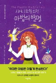 시어니 트윌 외전: 마법의 발명(시어니 트윌과 마법 시리즈 4)