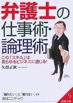 弁護士の仕事術.論理術