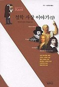 철학 사상 이야기(상)(4판)(사르비아총서 701)
