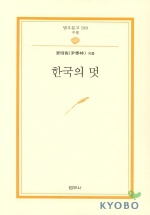 한국의 멋(범우문고 189)(2판)