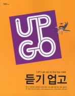 듣기 업고(UP GO)(2011)