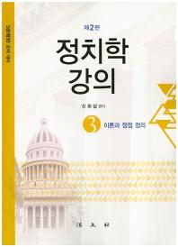 정치학 강의. 3(2판) #