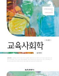 교육사회학(2판)(양장본 HardCover)