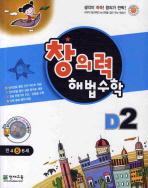 창의력 해법수학 D2(유아)(CD1장포함)