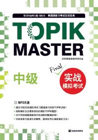 TOPIK Master Final 실전모의고사(중급)(중국어판)(CD1장포함)
