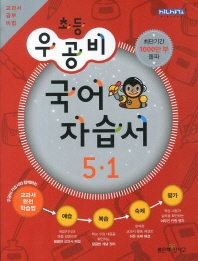 국어 5-1 자습서(2013)
