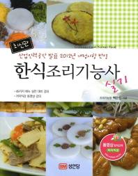한식조리기능사 실기(2012)(개정판)