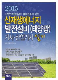 신재생에너지 발전설비(태양광) 기사 산업기사 실기(2015)