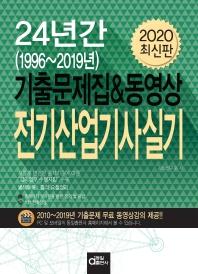 전기산업기사실기 실기(2020)