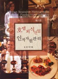 호텔외식산업 인적자원관리(2판)(양장본 HardCover)