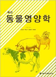 동물영양학(최신)(반양장)