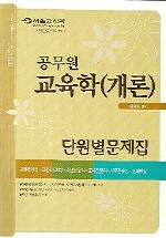 공무원 교육학 개론(단원별문제집)