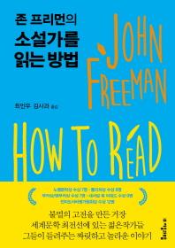 존 프리먼의 소설가를 읽는 방법