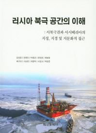 러시아 북극 공간의 이해