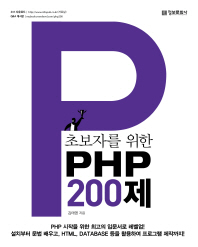 PHP 200제