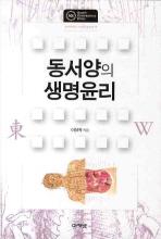 동서양의 생명윤리(동아대학교 석당학술총서 17)