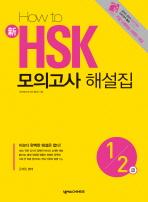 신 HSK 모의고사 해설집 1 2급
