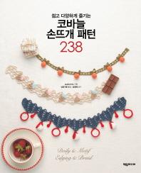 코바늘 손뜨개 패턴 238(쉽고 다양하게 즐기는)(손끝으로 꿈꾸는 DIY series 8)