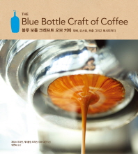 블루 보틀 크래프트 오브 커피(양장본 HardCover)