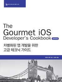 The Gourmet iOS Developer's Cookbook(한국어판)