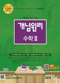고등 수학2(2018)(개념원리)
