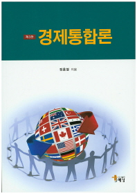 경제통합론(3판)