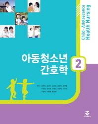 아동청소년 간호학. 2(양장본 HardCover)