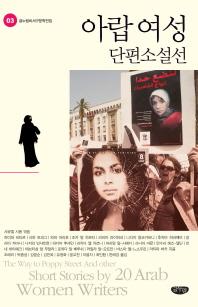 아랍 여성 단편소설선(글누림비서구문학전집 3)