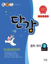 중학 국어3(2학년 1학기)(2016)
