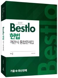 헌법 객관식 통합문제집(2019)(Bestlo)