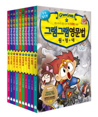 그램그램 영문법 원정대 스페셜 11-20권 세트