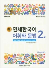 연세한국어 어휘와 문법 2-2(English Version)(새)