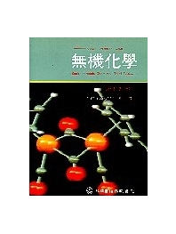 무기화학(개정3판)