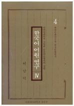 한국어 어원연구 4 한국어 어원 연구 1,2,3,4 전4권 초판본 양장