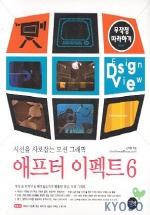 애프터 이펙트 6(시선을 사로잡는 모션 그래픽)(CD-ROM 1장 포함)