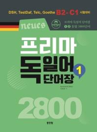 프리마 독일어 단어장 2800. 1