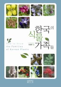 한국의 식물 가족들