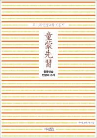 동몽선습 펜글씨 쓰기(최고의 인성교육 지침서)