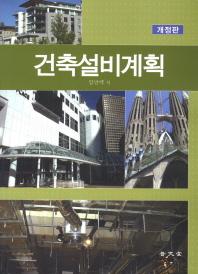 건축설비계획