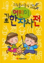 어린이 기초 한자사전