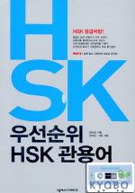 우선순위 HSK 관용어(Cassette Tape 1개)